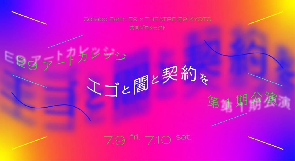 E9_art-college-1_banner_plan-2_0620