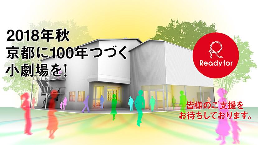 Theatre E9 Kyoto _アーツシードWebサイト