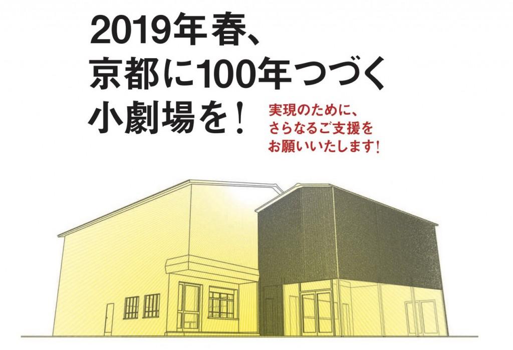 京都に100年つづく小劇場を!