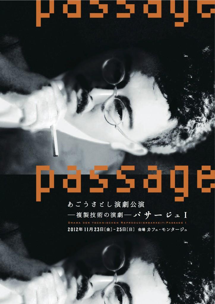 passage1チラシ表