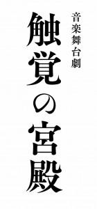 触覚宮ロゴ黒文字