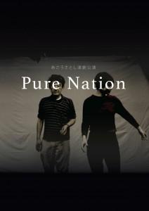 PureNation東京チラシ_front