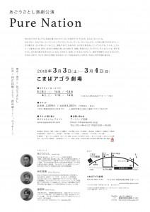 Purenation東京チラシ_back